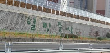 보강토 옹벽블록